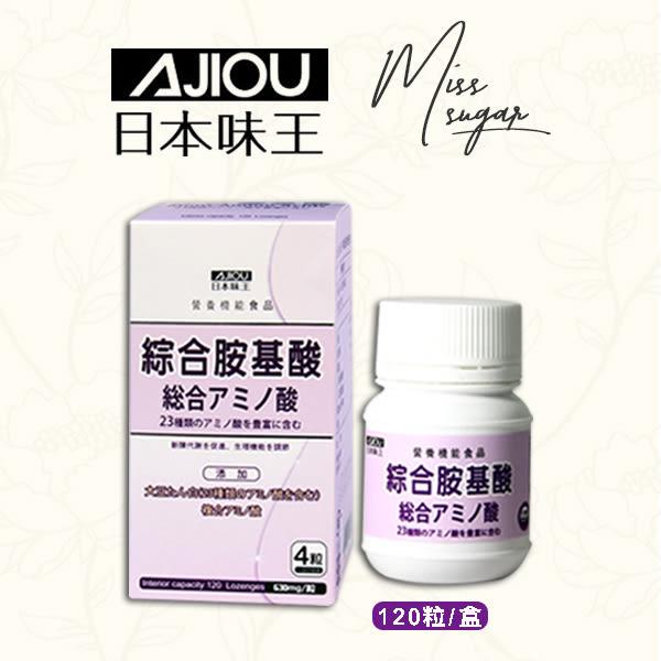 【Miss.Sugar】日本味王 綜合胺基酸錠(120粒/盒) X 1盒【C000117】