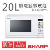 促銷【夏普SHARP】20L微電腦微波爐 R-T20JS(W)