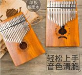 拇指琴卡林巴琴17音抖音琴kalimba姆指琴手撥琴初學者便攜式樂器