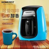 咖啡機 迷你單杯咖啡機家用全自動滴漏式小型煮咖啡壺機220v igo 傾城小鋪