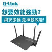 【驚人穿牆力】D-Link 友訊 DIR-878 AC1900 雙頻Gigabit無線路由器【原價:2999▼87折