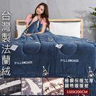 台灣製 厚磅鋪棉法蘭絨暖暖被【多款任選】現貨 1件可超取 150X200cm 棉被 冬被 厚被 沐眠家居