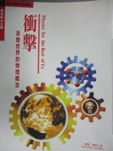 【書寶二手書T1/科學_JJL】衝擊-改變世界的物理概念_管琥, 羅傑.瓊斯