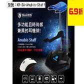 【尋寶趣】賽德斯ANUBIS STAFF阿努比斯權杖 USB3.0多功能耳機座 KR-SA-Anubis-Staff
