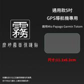◆霧面螢幕保護貼 通用款 5吋 GPS導航機專用保護貼 Mio/PAPAGO/GARMIN/TomTom 車用衛星導航 軟性 霧貼