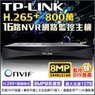 監視器 TP-LINK 16路主機 800萬 8MP H.265+ 手機遠端監控 網路監控主機 Onvif