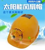 掛脖風扇雙供電太陽能雙風扇帽子工地安全頭帽帶電風扇充電通風降溫帽加厚YYJ 阿卡娜