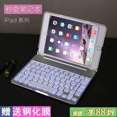 ipad鍵盤 蘋果ipad mini4保護套網紅抖音ipadmini2防摔皮套迷你3藍芽鍵盤