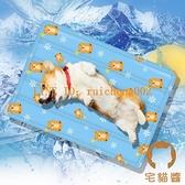 寵物冰墊夏天降溫貓咪墊涼席墊耐咬狗墊子睡覺用夏季睡墊【宅貓醬】