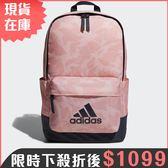 ★現貨在庫★ Adidas CL W AOP1 背包 後背包 休閒 橘粉 【運動世界】DM2926