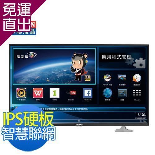 HERAN禾聯 49型 HERTV Smart LED液晶顯示器+視訊盒HD-49AC2【免運直出】