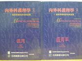 【書寶二手書T5/大學理工醫_WFS】內外科護理學_上下合售_2002年