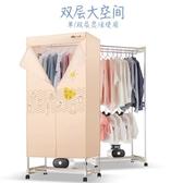 乾衣機  小熊干衣機家用寶寶嬰兒衣物烘干機烘衣柜雙層大容量快速干衣器  YTL