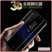 三星 Galaxy S8 S8 PLUS 手機貼 全屏 覆蓋 電鍍 防爆屏 保護貼 貼膜 螢幕保護貼 鋼化膜 玻璃 5.8吋 6.2吋