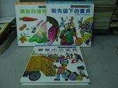 【書寶二手書T4/少年童書_ZGX】環保小小尖兵_祖先留下的寶貝_繽紛的植物世界_共3本合售