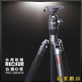 【福笙】RECSUR 銳攝 台腳9號 PRO-2864CN 碳纖維 四節式 碳纖三腳架 (英連公司貨) 載重15kg