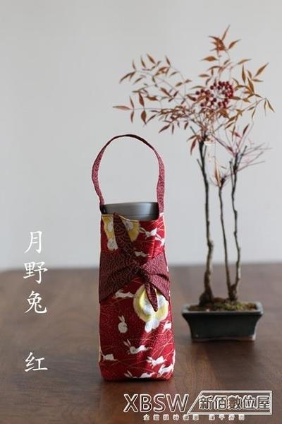 麥田印記 日式和風保溫杯套防劃痕水壺套 可手提水杯保護套杯袋『新佰數位屋』