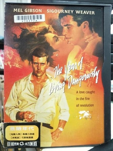 挖寶二手片-P14-349-正版DVD-電影【危險年代】-危險人物-梅爾吉勃遜*冰風暴-雪歌妮薇佛(直購價)經