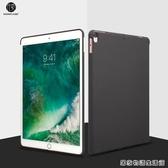 蘋果iPad pro10.5保護套磨砂9.7英寸背後殼12.9板電腦外殼輕薄底殼  居家物語
