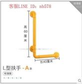 防滑浴室L型扶手欄杆 馬桶淋浴廁所衛生間無障礙(標準版-黃色[60*40])