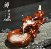 倒流香爐創意擺件高山流水家用到流香招財進寶居室倒香流爐『夢娜麗莎精品館』