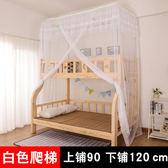 落地蚊帳 兒童90雙層床1.2米上下鋪高低床1.5m子母床櫃梯爬梯蚊帳 藍嵐