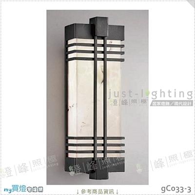 【戶外壁燈】E27 雙燈。不鏽鋼烤沙黑色 仿雲石罩 高60cm※【燈峰照極my買燈】#gC033-3