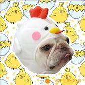 一秒入戲賣萌咕咕雞小雞寵物狗狗生日帽子搞笑頭套頭飾用品【小橘子】