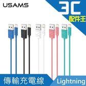 USAMS 極光系列 Lightning 8Pin 傳輸充電線 iPhone 6s/6s plus/SE/iPadair