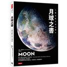 《月球之書》