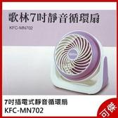 Kolin 歌林 KFC-MN702 循環扇 7吋靜音循環扇 三段風速 時尚造型 90度手動調整 旋轉式開關 可傑
