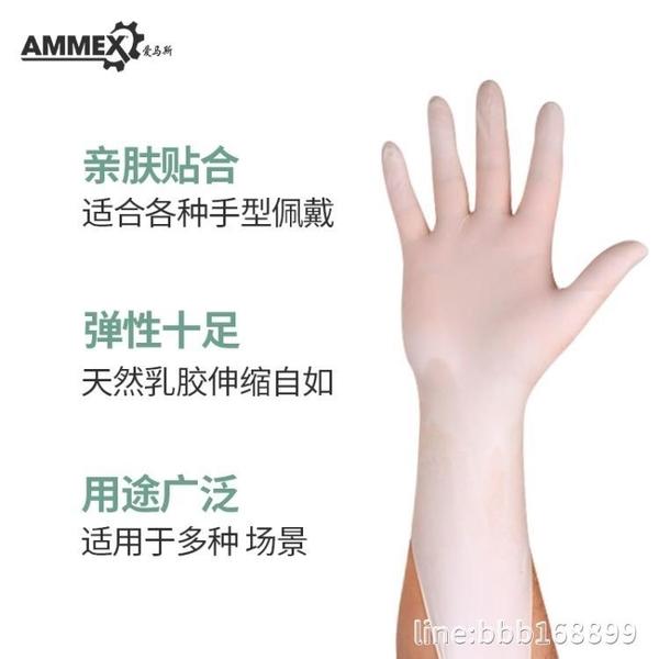 勞保手套 ammex愛馬斯一次性乳膠手套加厚橡膠工業勞保手套勞保防水100只 城市科技