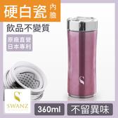 SWANZ晶粹陶瓷保溫杯(2色)-360ml (國際品牌/品質保證)粉紫色