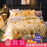 床上四件套 網紅款床上四件套水洗棉宿舍床單學生被套三件套單人床上用品套件【快速出貨】