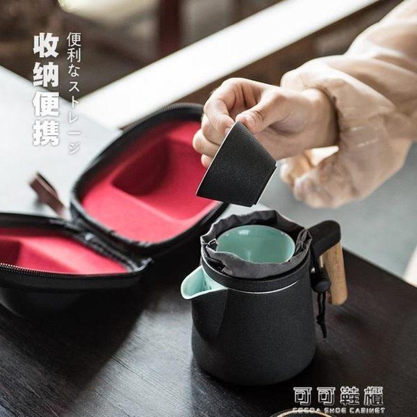 便攜泡茶壺旅行茶具套裝辦公功夫茶具快客杯一壺二杯3杯過濾茶壺 可可鞋櫃