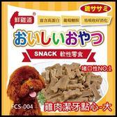 *King Wang*【FCS-004】台灣鮮雞道-軟性零食《雞肉潔牙點心-大》235g