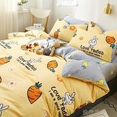 床套 舒心緣網紅款四件套床單被套床上用品雙人床學生宿舍三件套