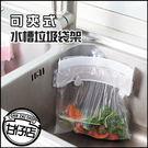 水槽可夾式垃圾袋架 垃圾袋掛架  隨機出貨 吸盤 流理台 洗手台 甘仔店3C配件