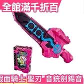 日本 日空版 假面騎士 聖刃 Slash 變身聖劍 DX 音銃劍錫音 音槍劍錫音 劍槍【小福部屋】