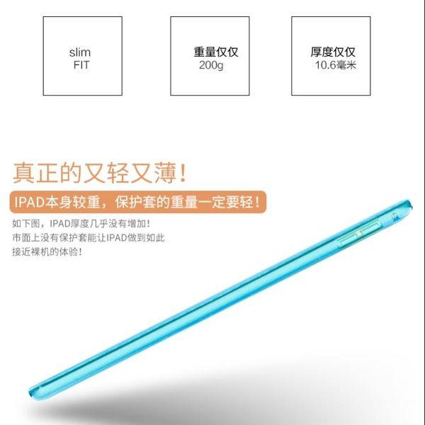 新品蘋果ipad air2保護套iPad6皮套全包1軟殼5平板超薄9.7寸