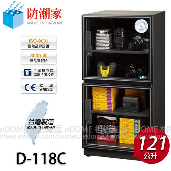 防潮家 D-118C 生活系列 121 公升 電子防潮箱 好禮三選二 (24期0利率 免運) 台灣製造 保固五年