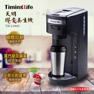 天明 膠囊養生機 TH-L999C【附贈】天明綜合膠囊組一盒