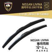 【 MK 】 NISSAN LIVINA 07年後 原廠型專用雨刷 免運 贈潑水劑 專用雨刷 24吋 *14吋 雨刷
