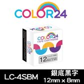 【COLOR 24】for EPSON LC-4SBM / LK-4SBM 銀底黑字相容標籤帶(寬度12mm) /適用 LW-K400/LW-200KT/LW-220DK