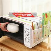 微波爐透明收納防塵罩 防油汙 防水 易清洗 廚房用品