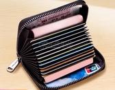 卡包男多卡位證件防消磁防盜刷大容量卡夾女超薄小巧錢包一體卡套 小城驛站