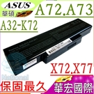 ASUS 電池(保固最久)-華碩 X77,X77J,X77JA,X77JG,X77JQ,X77JV,X77JO,X77V,X77VN,X77VG,A32-K72,A32-N71