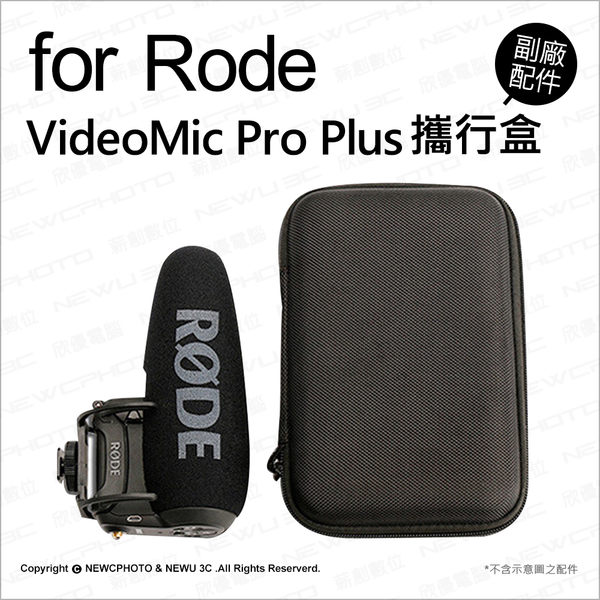 Rode VideoMic Pro Plus 副廠 攜行保護盒 硬殼 麥克風 收納盒★可刷卡★薪創數位