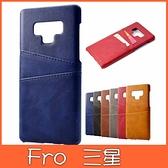 三星 note9 s9 plus s9 牛紋交叉插卡 手機殼 硬殼 插卡殼 半包 保護殼