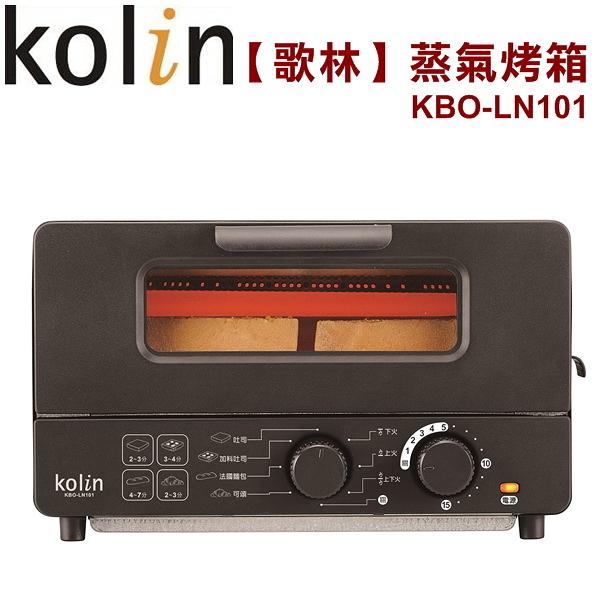 【歌林】10公升蒸氣烤箱 烤吐司神器 黑色 KBO-LN101 保固免運